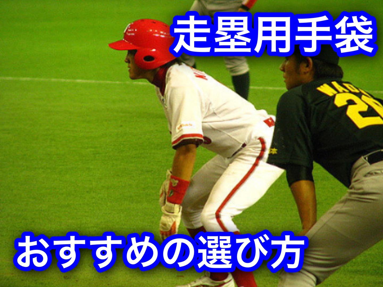 走塁用手袋