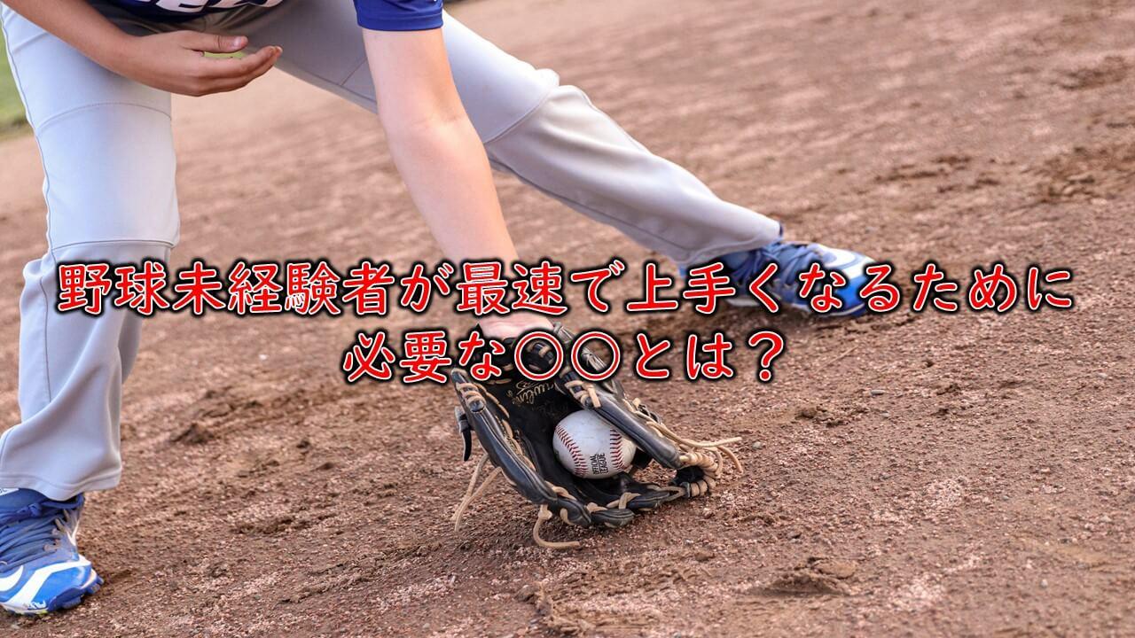 野球未経験者