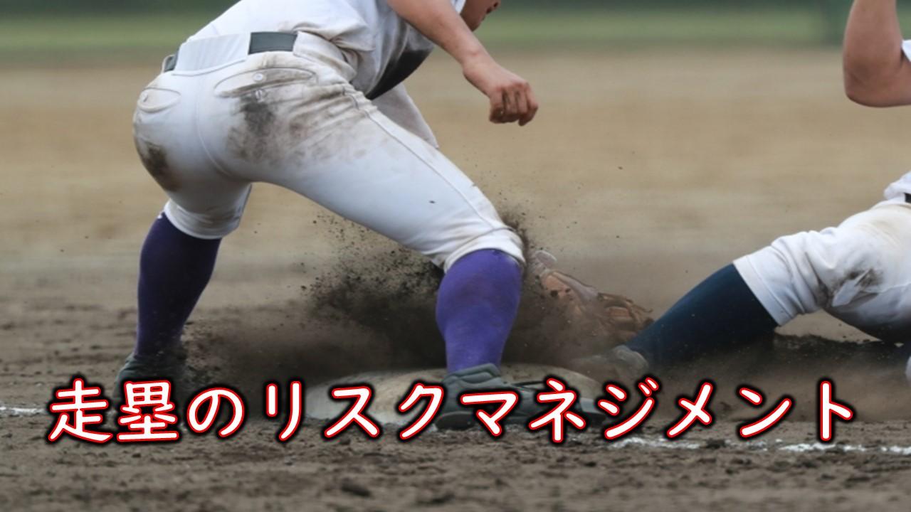 走塁のリスク