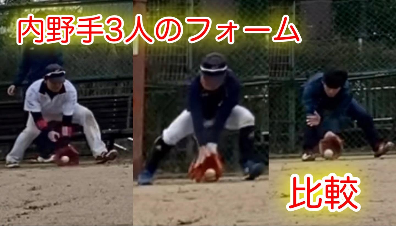 内野手のフォーム